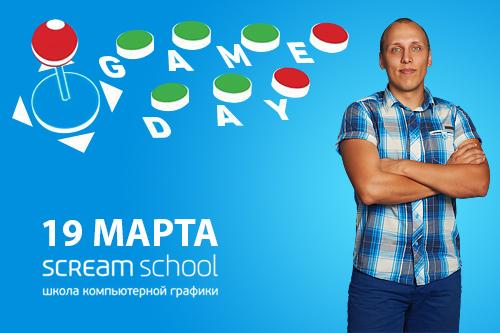 19 марта состоится очередной GameDay в школе компьютерной графики Scream School