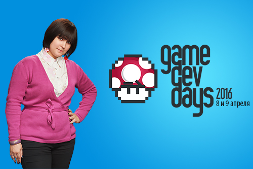 Участие в конференции GameDev Days