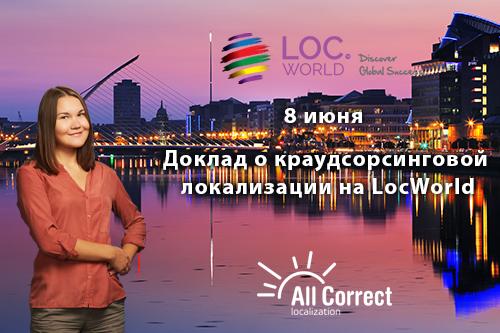 Доклад о краудсорсинговой локализации на LocWorld