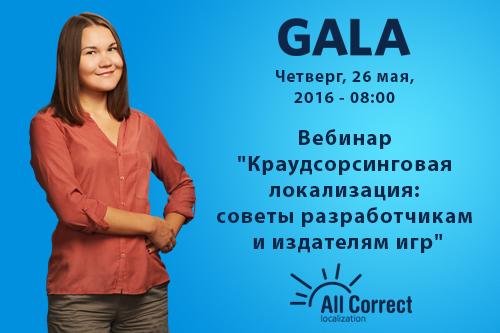 All Correct поделится опытом краудсорсинга в рамках вебинара на площадке GALA