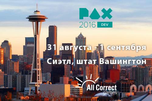 Успейте назначить нам встречу на PAX Dev