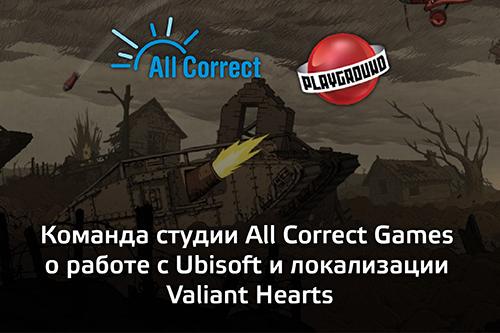 Про локализацию Valiant Hearts на Цукерберге
