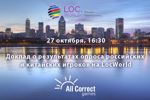 Доклад о результатах опроса российских и китайских игроков на LocWorld