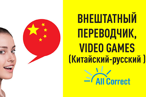 Внештатный переводчик Video Games, китайский — русский