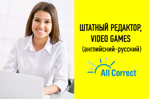 Редактор (направление Video Games)