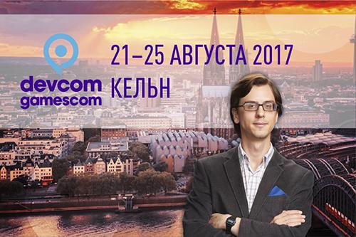 Участие в конференциях Devcom и Gamescom в Кельне
