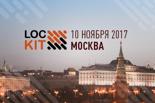 LocKit 2017 — международная конференция, посвященная вопросам локализации