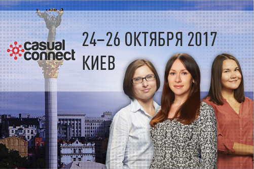 Участие в конференции Casual Connect в Киеве