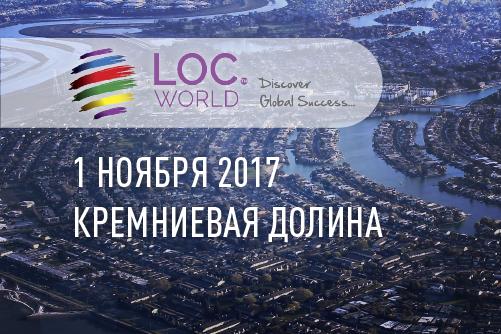 Компания Allcorrect участвует в конференции LocWorld в Кремниевой долине