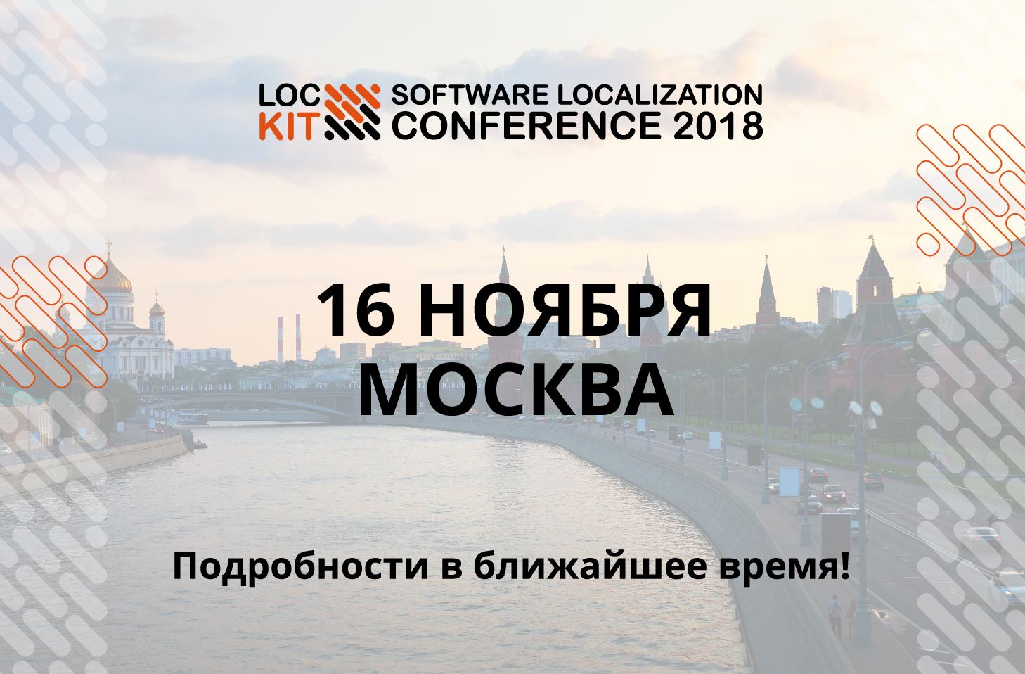 Приглашаем на LocKit-2018