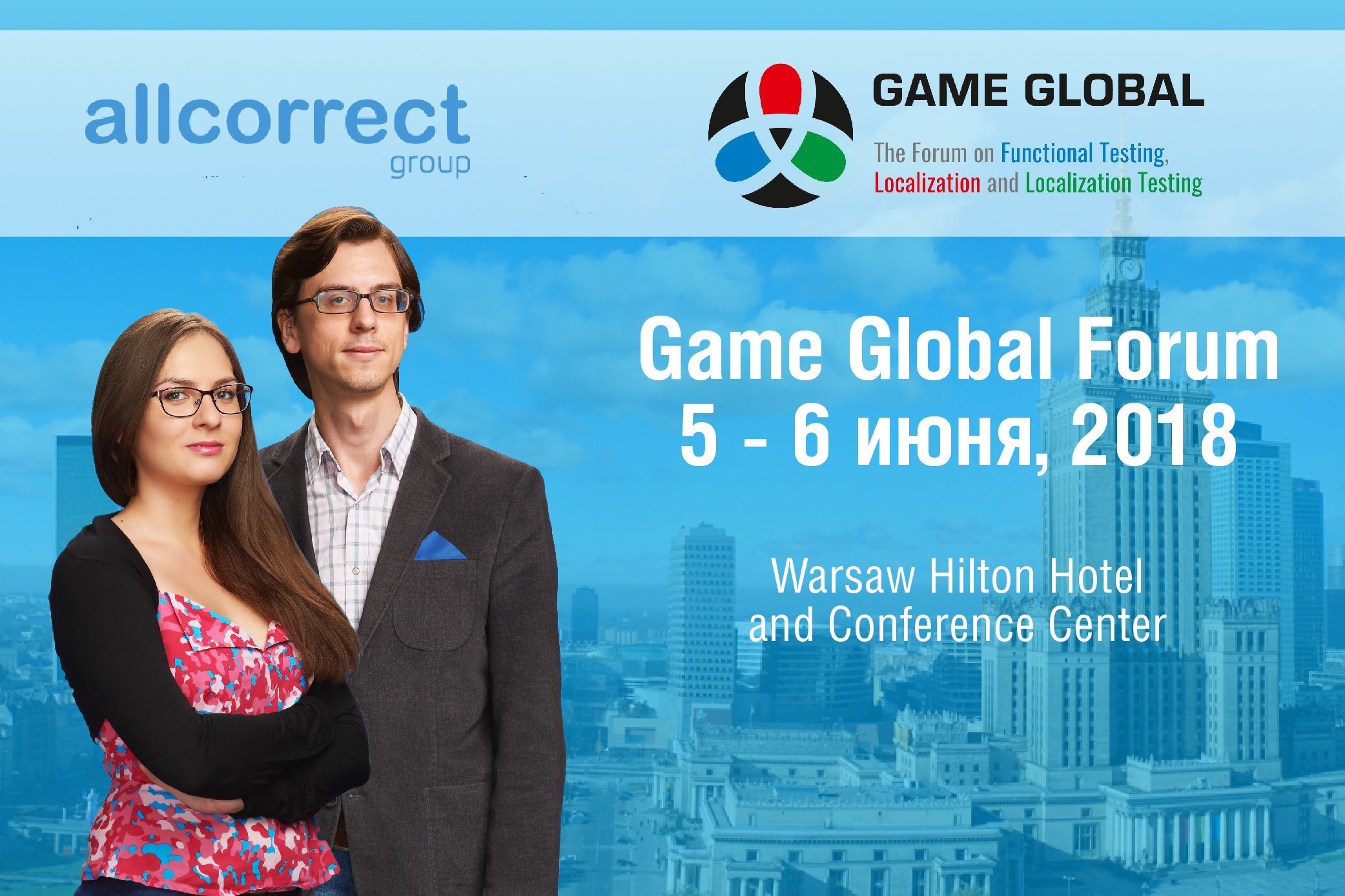 Приглашаем встретиться на Game Global Forum