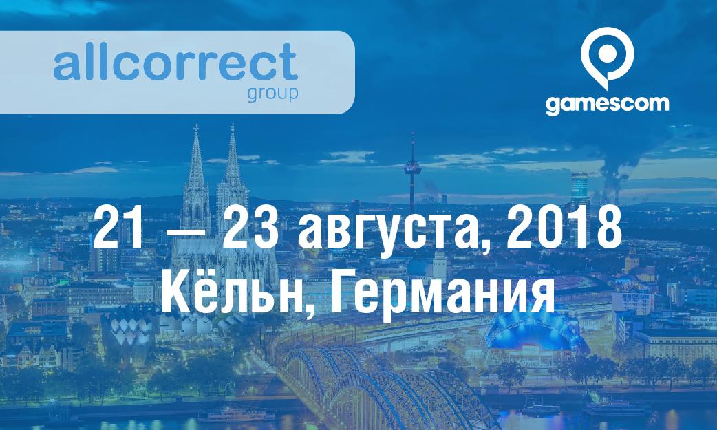 Приглашаем встретиться на Gamescom в Кельне