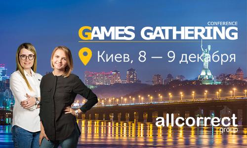 До встречи в Киеве на Games Gathering!