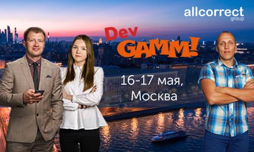 Приглашаем встретиться на DevGAMM в Москве