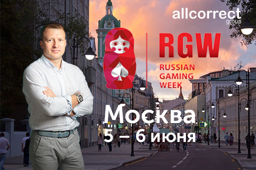 Выступаем на Russian Gaming Week