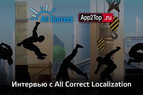 Интервью с All Correct Localization