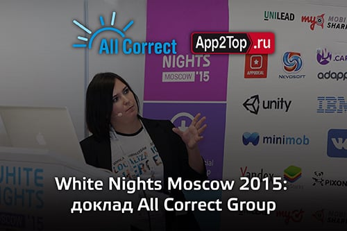 White Nights Moscow 2015: доклад All Correct Group