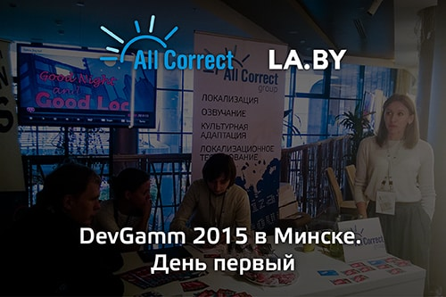 DevGAMM 2015 в Минске. День первый