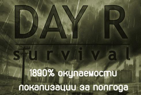 1890% ОКУПАЕМОСТИ ЛОКАЛИЗАЦИИ ЗА ПОЛГОДА