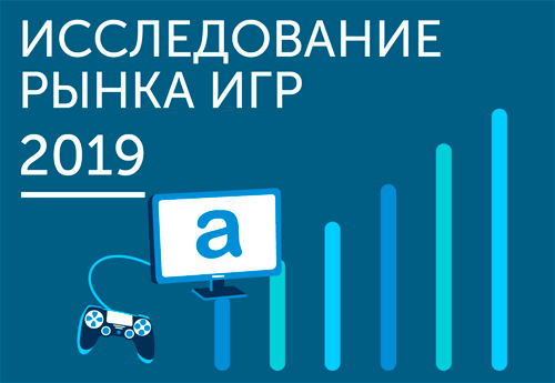 Глобальное исследование рынка игр 2019. Топ-29 рынков, основные тренды и прогнозы на 2020 год