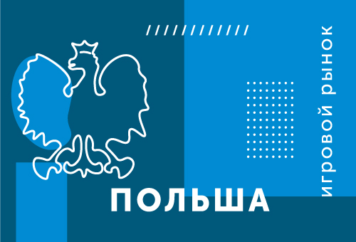 Игровой рынок Польши