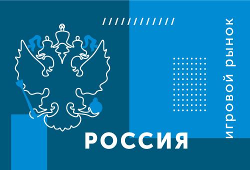 Игровой рынок России