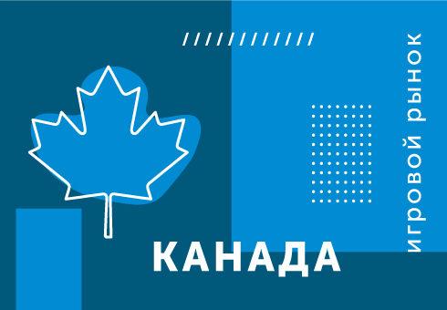 Рынок мобильных игр Канады
