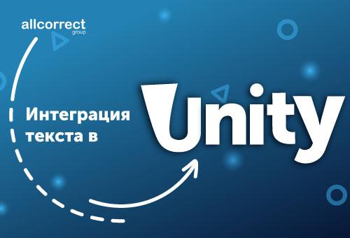Интеграция текста в Unity
