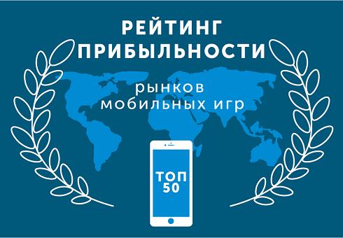 Топ-50 рынков для мобильных игр