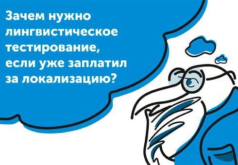 Зачем нужно лингвистическое тестирование, если уже заплатил за локализацию?